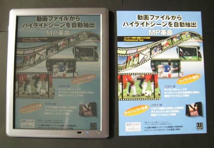 KDDI Develops Color, Wireless, E-Paper Display