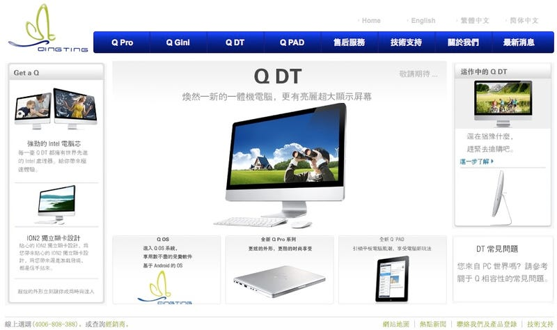 Meet QingTing, the Chinese Company that Copies Apple's Products and Website