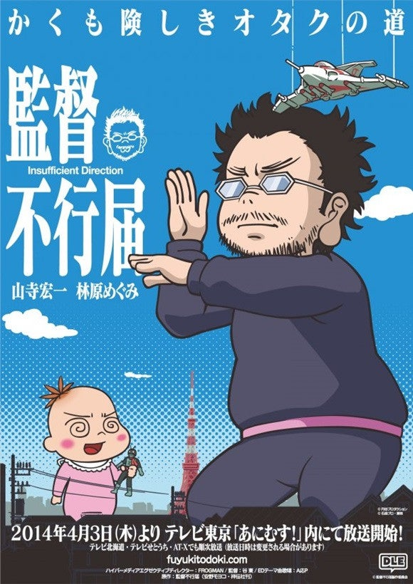 Manga About Hideaki Anno's Life Gets Flash TV Anime Adaptation