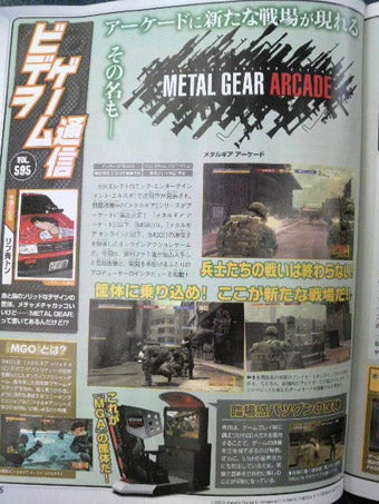 Metal Gear Arcade Out In 2009