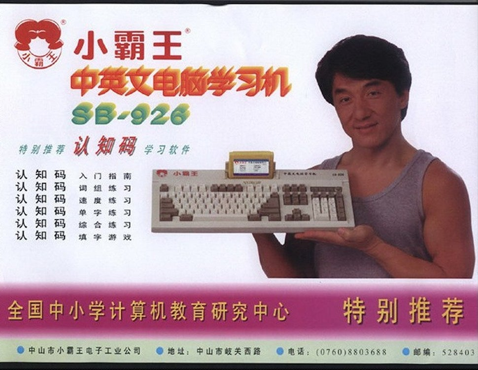 The Chinese Gaming Console with the Jackie Chan Seal of Approval