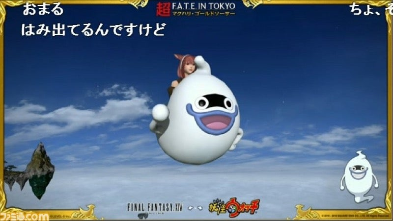 final-fantasy-xiv-online level-5 square-enix yokai-watch yokai-watch-3