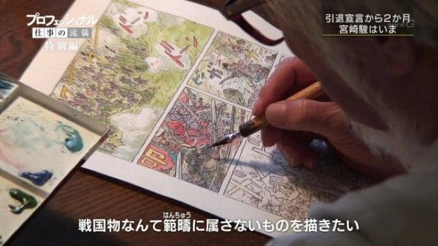 First Look at Hayao Miyazaki's New Manga