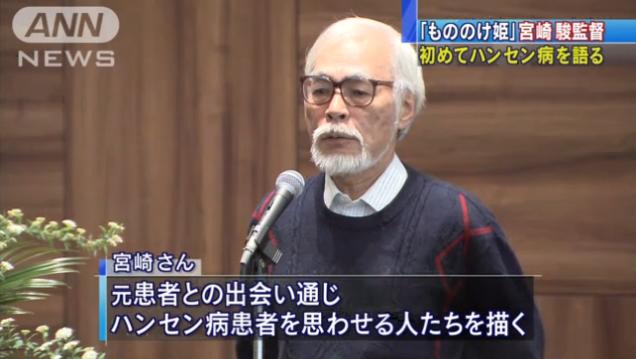 Hayao Miyazaki Confirms Princess Mononoke Urban Legend as Truth