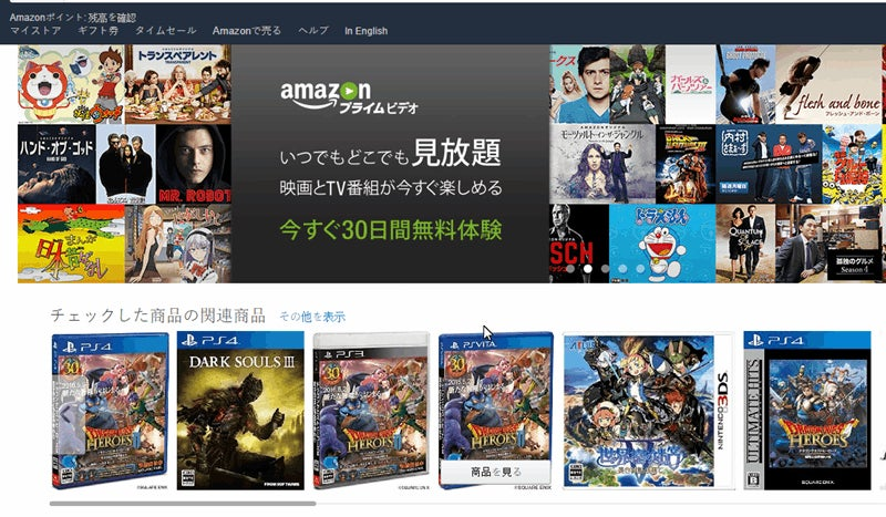 Amazon Japan Now Sells Games Internationally