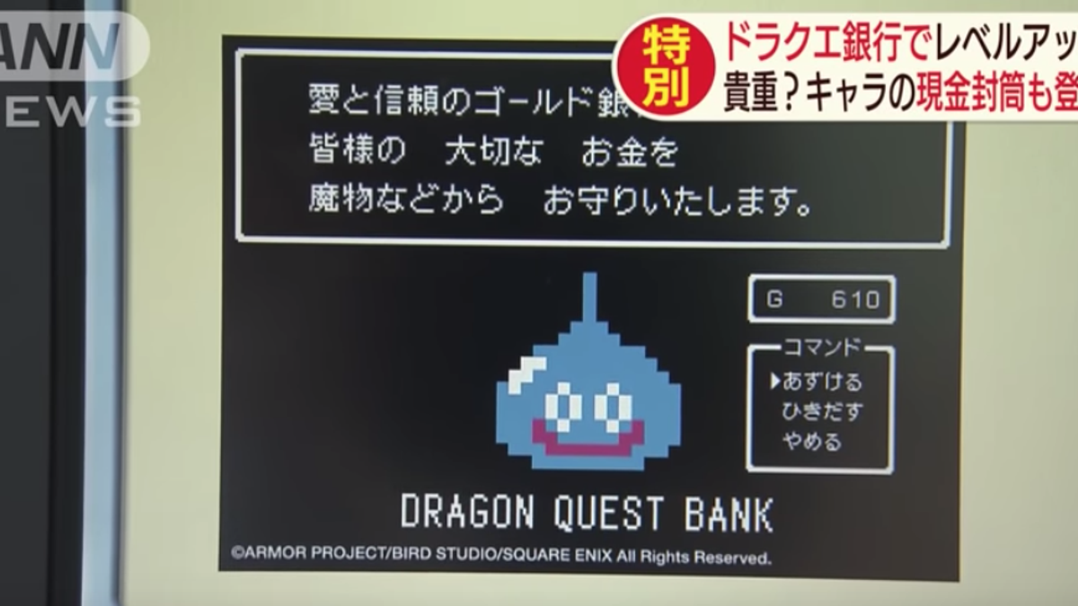 Dragon Quest Themed ATMs in Japan