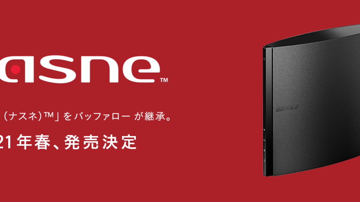 In Japan, Sony's Nasne PlayStation Hub Is Coming Back