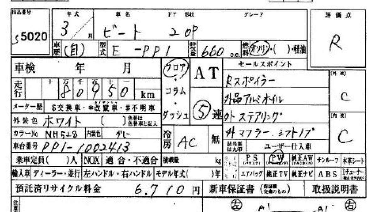 How To Read Japanese Auction Car Condition Grades And Inspection Reports