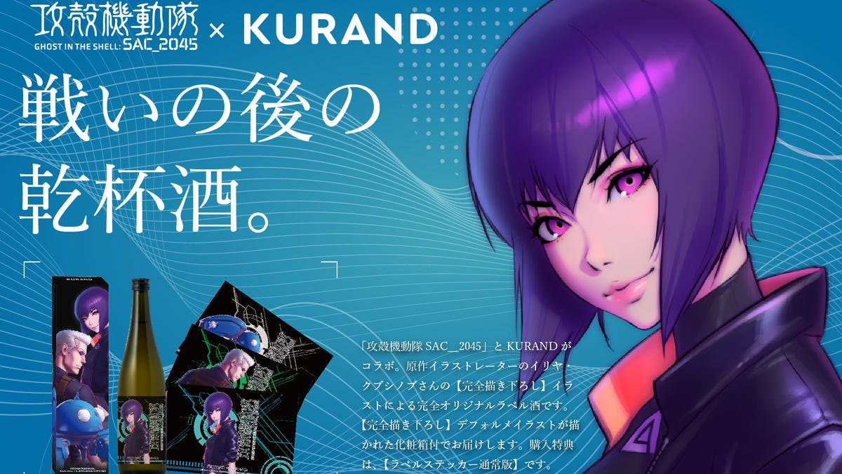 Drink Up This Ghost In The Shell Japanese Booze