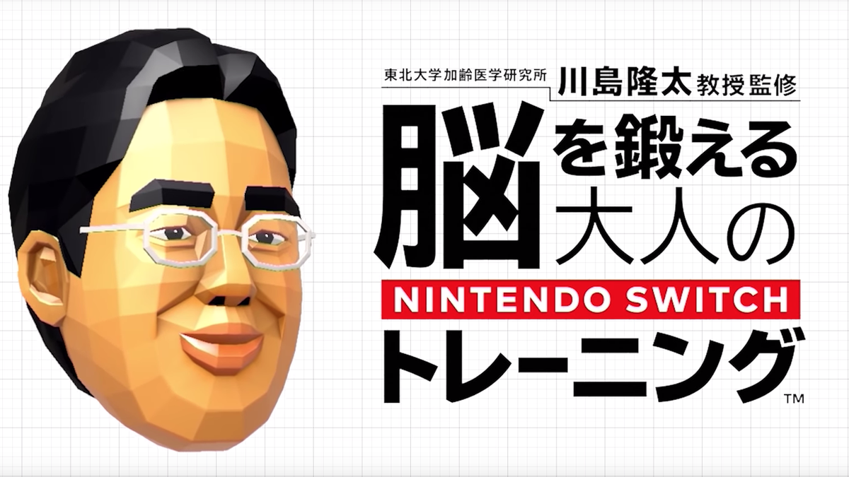 New Brain Age Announced For Nintendo Switch In Japan