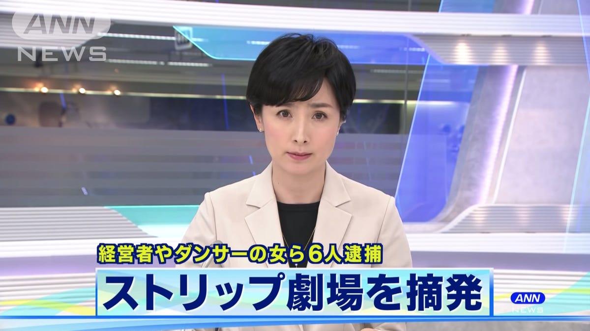 Stripper Arrested In Japan For Stripping
