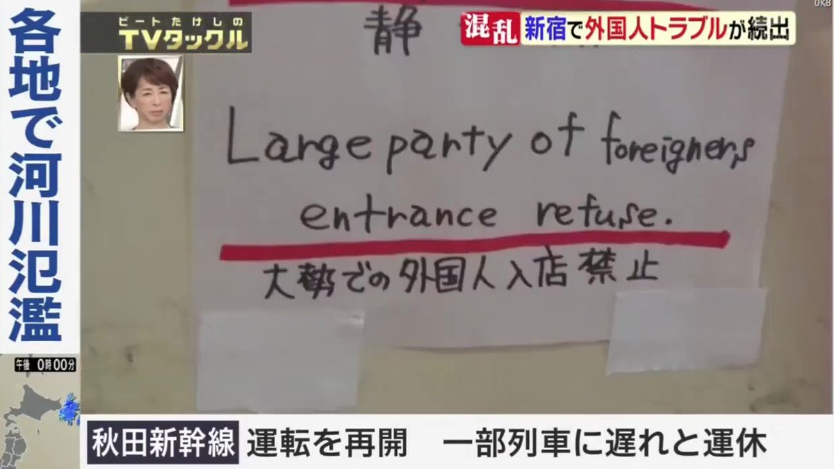 Badly Behaved Foreigners In Japan Discussed On Beat Takeshi's TV Show