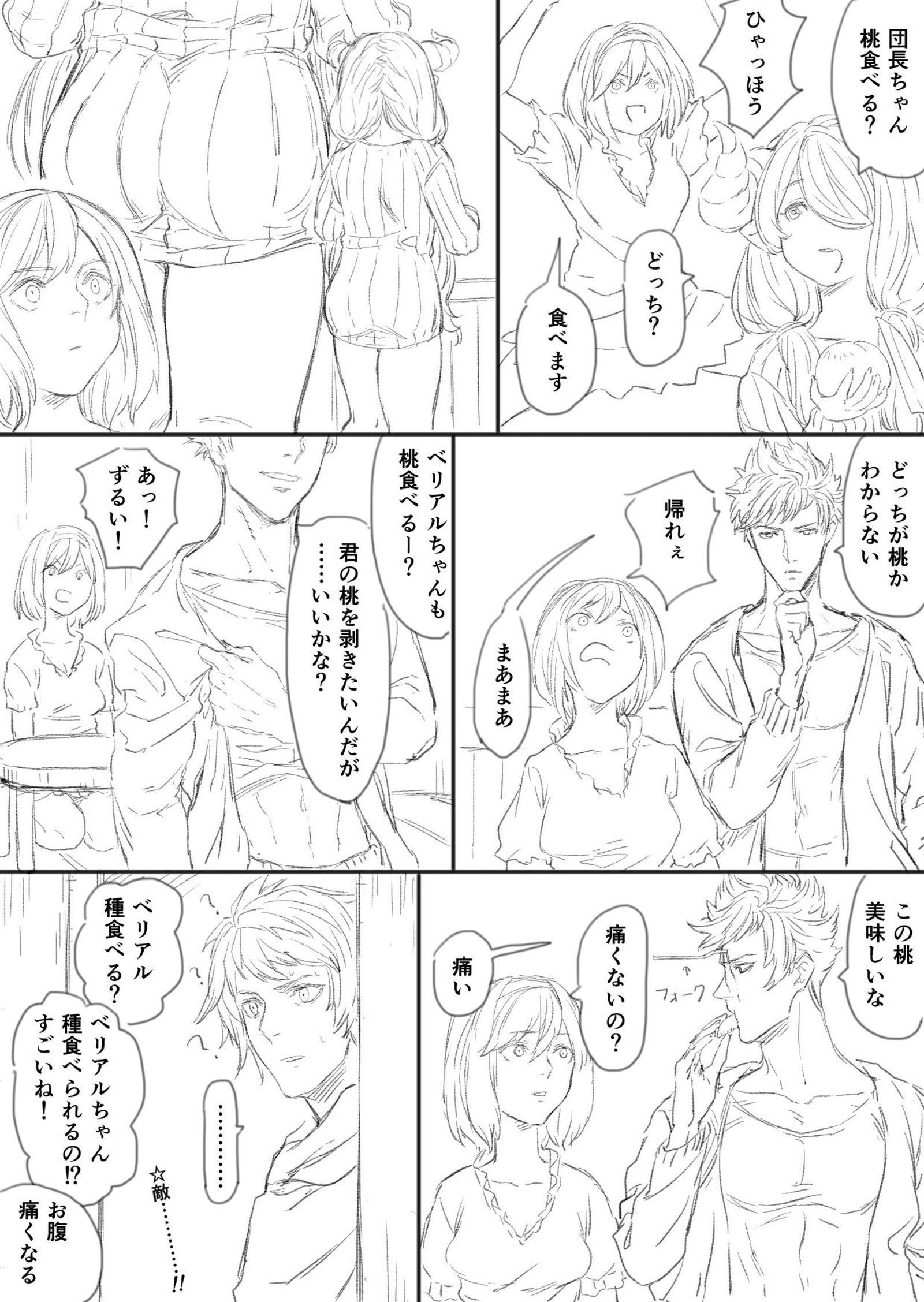 Original Japanese source.  https://twitter.com/toriudonda/status/973587363480846337