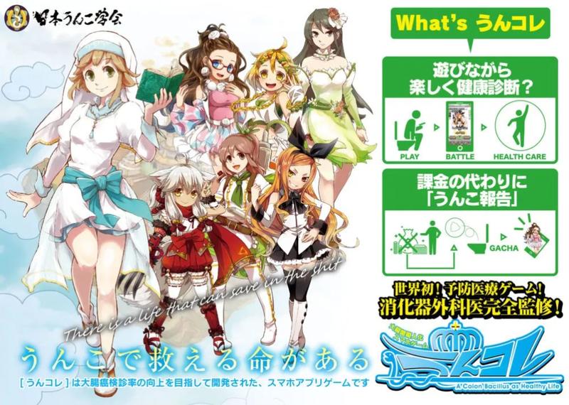 日本发行的一款以便便为基础的救人游戏