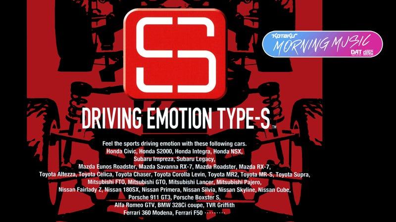 驾驶情绪S型(PS22000)视频游戏音乐评论