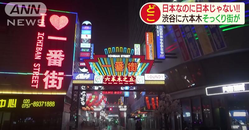 日本主题街在中国为渴望旅游的游客开放