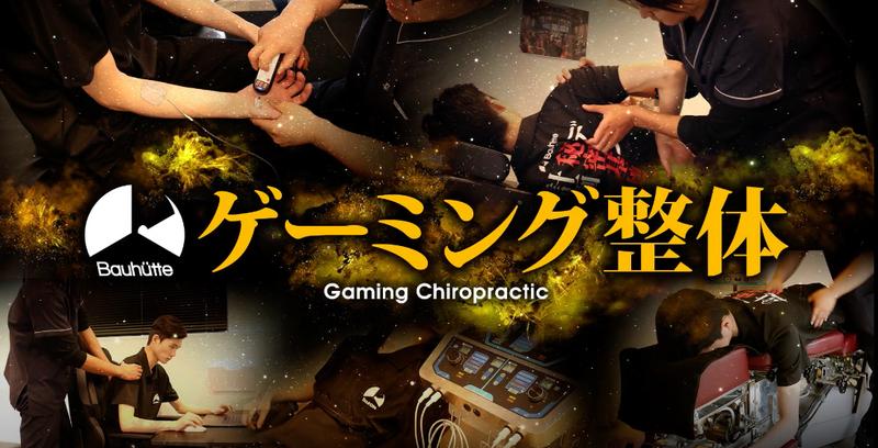 在日本,有一个游戏玩家按摩师