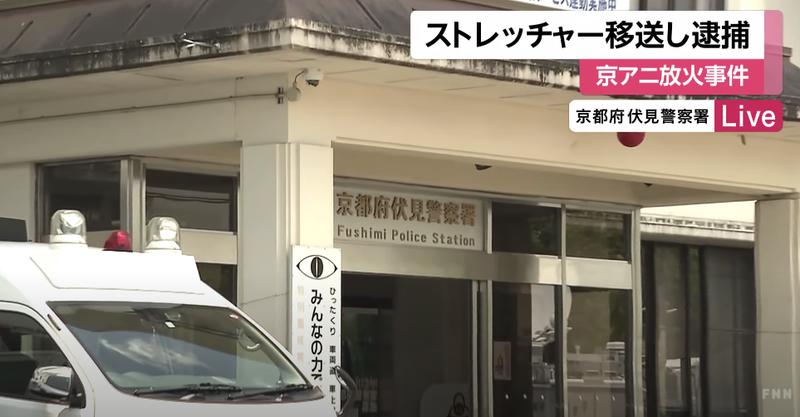 日本警方终于逮捕了纵火案嫌疑人