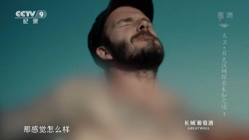 中国电视台模糊了贝克汉姆的纹身