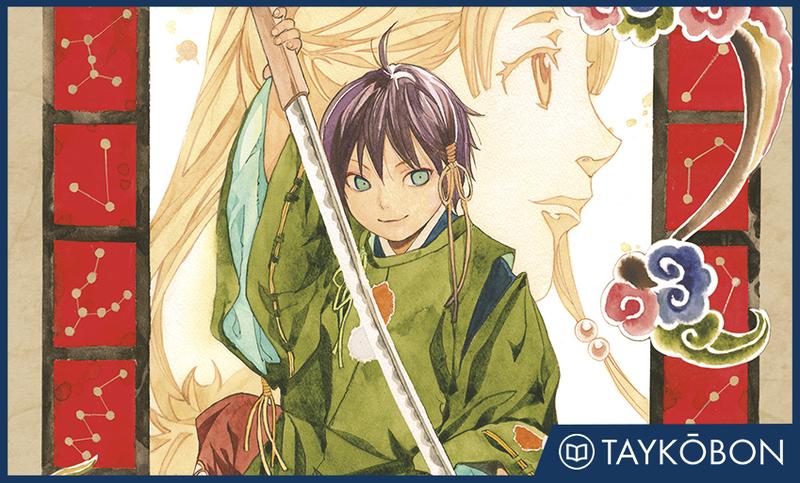 Illustration for article titled NoragamiVol. 12 - Manga Review