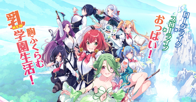 Illustration for article titled Omega Labyrinth Life Toned Down For PS4, But Not For Nintendo Switch