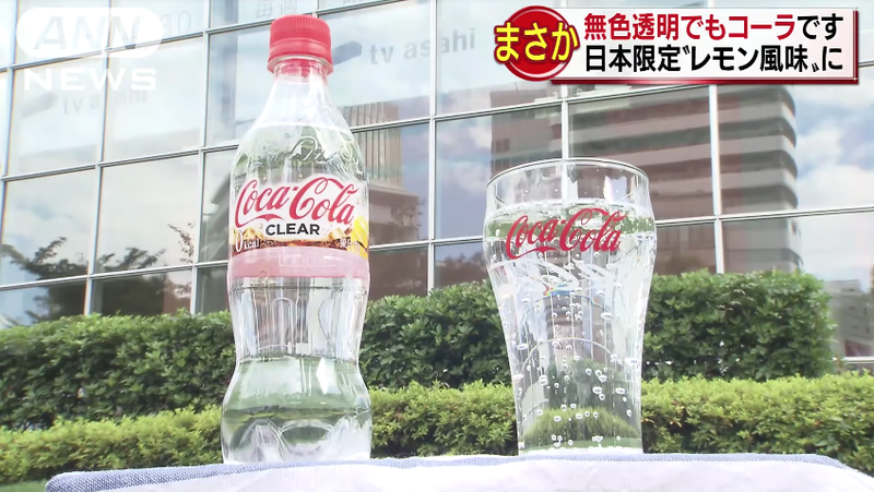 Illustration for article titled Clear Coca-Cola Will Be Released In Japan