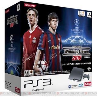 Illustration for article titled Pro Evo 2010 Gets Bundled For PS3 and 360