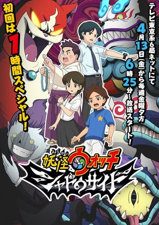 Illustration for article titled The anime of Yo-Kai Watch Shadowside gets announced