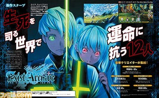 Illustration for article titled Exist Archive Announced For PSVita and PS4