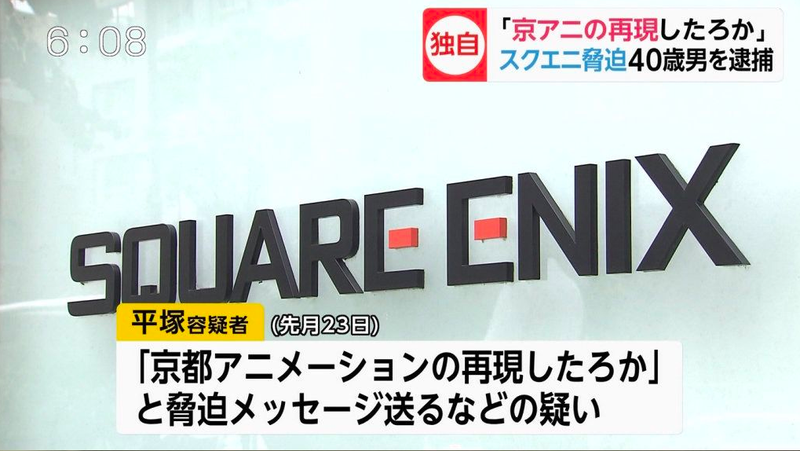 Illustration for article titled Man Threatens Square Enix With A Kyoto Animation Repeat, Gets Arrested