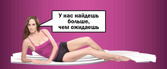 Russian Woman Wants You 12