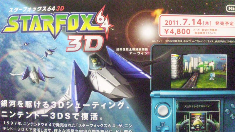 Illustration for article titled Why Star Fox 64 3D Didn't Have Online