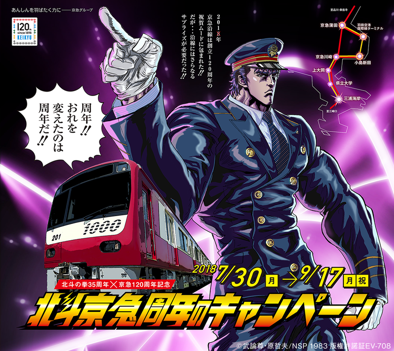 Illustration for article titled Fist Of The North Star Takes Over Japanese Trains And Train Stations