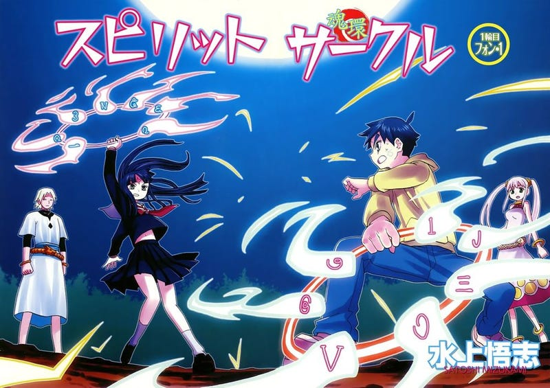 Illustration for article titled Spirit Circle Manga Review: Imagination Knows No Bounds