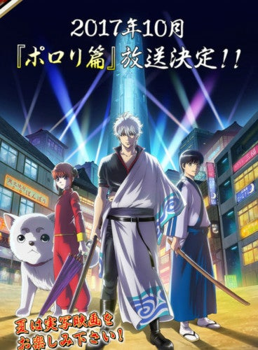 Illustration for article titled The Anime of Gintama comes back this October