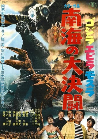 Illustration for article titled Kaiju Marathon XI: Gojira, Ebira, Mosura: Nankai no Daikettō