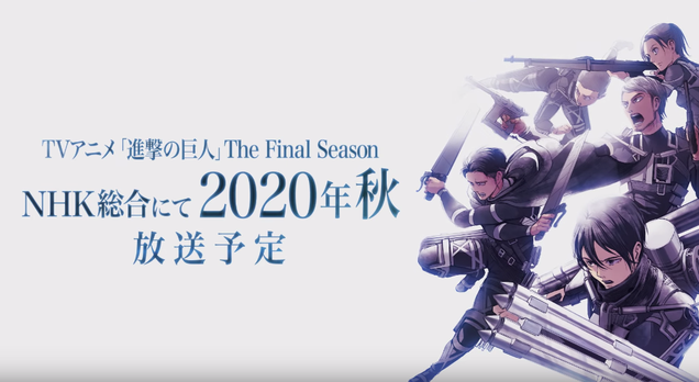 Attack On Titan's Final Season Is Coming In Fall 2020