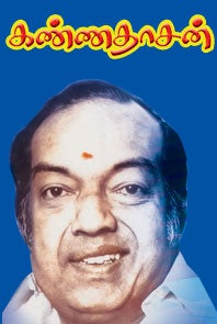 kannadasan hit songs
