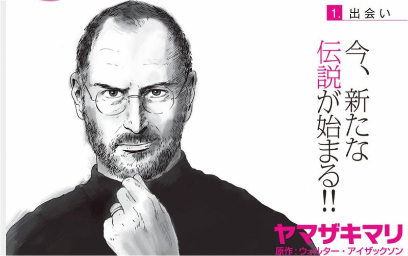 Illustration for article titled Steve Jobs, convertido en personaje manga
