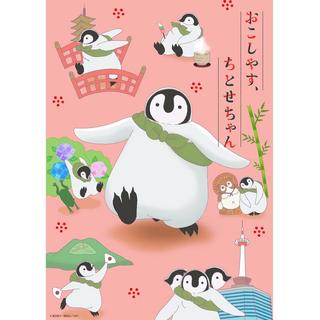 Illustration for article titled The anime ofOkoshiyasu, Chitose-chan gets an anime adaptation