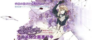 Illustration for article titled Violet Evergarden Novel is getting an Anime Adaptation