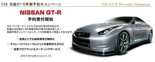 Illustration for article titled Nissan GT-R: Tons of New Info