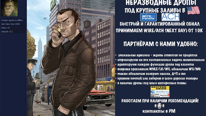 Illustration for article titled Russian Criminals Use Grand Theft Auto Fan Art In Ads For Bank Robberies