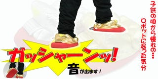 Illustration for article titled Japanese Gundam Slippers Make Giant Robot Noises
