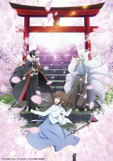 Illustration for article titled Enjoy the newest promo of Kakuriyo no Yadomeshi´s Anime