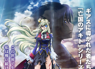 Illustration for article titled Code Geass: Akito the Exiled- Final Episode - Promo