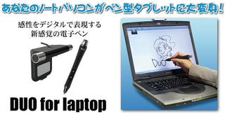 Illustration for article titled Hanwha Duo Turns Your Laptop Into a Tablet PC