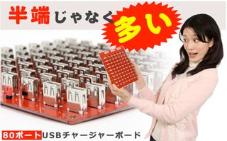 Illustration for article titled Don't Even Start Considering You Have A Need For This 80-Port USB Board