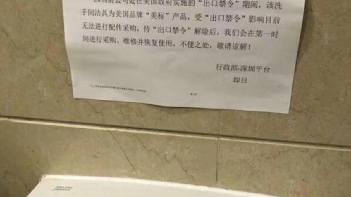 ZTE explica a sus empleados que no puede arreglar un urinario roto ...
