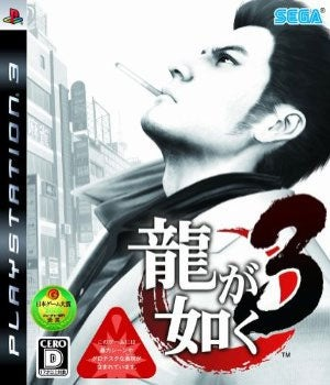 Illustration for article titled Yes, Yakuza 3 Is Japan's Bestselling Game... But What About Halo Wars?